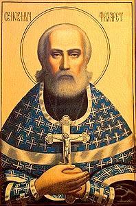 Священномученик Филарет Великанов