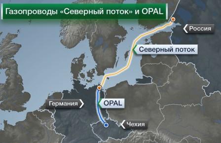 Газопроводы Северный поток и Opal
