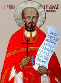 Священномученик Николай Бирюков.