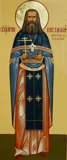 СвященномученикКонстантин Голубев (1851-1918)