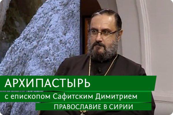 Епископ Сафитский Димитрий