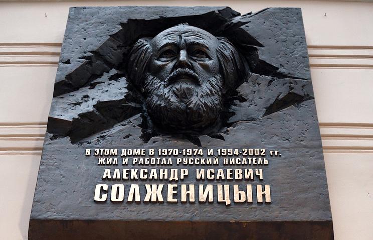 Мемориальная доска Александру Солженицыну в Москве