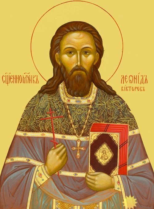 Священномученик Леонид Викторов