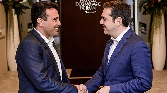 Ципрас и Заев