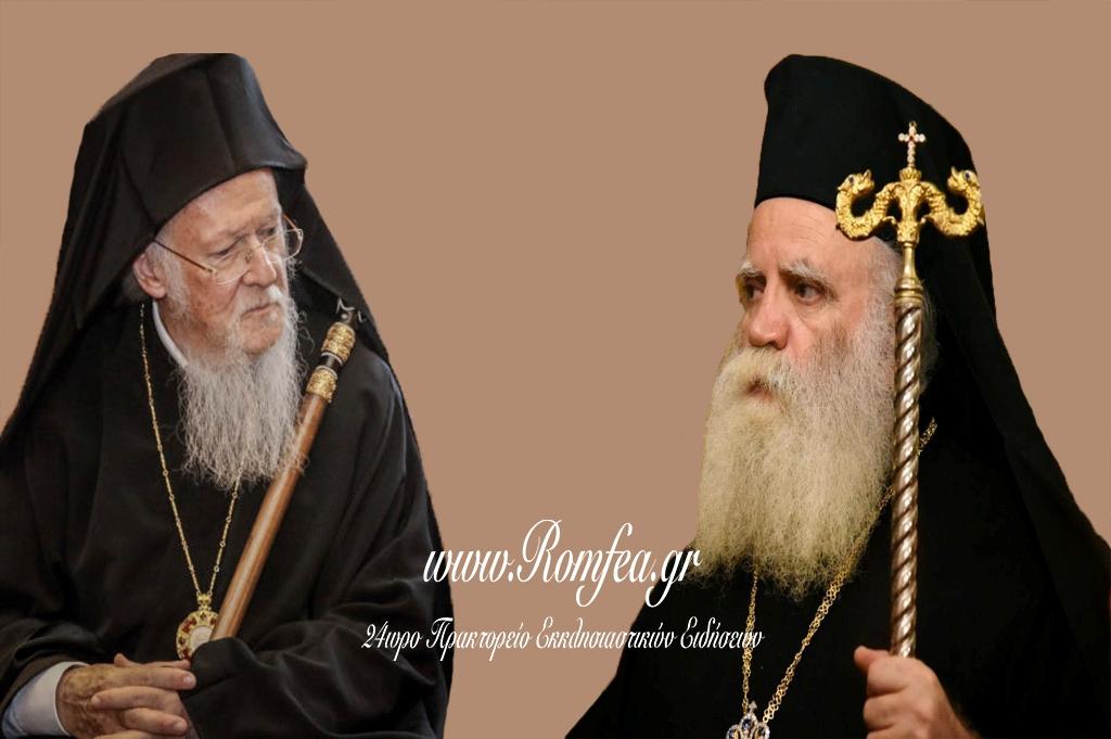 Митрополит Кифирский Серафим раскритиковал Патриарха Варфоломея