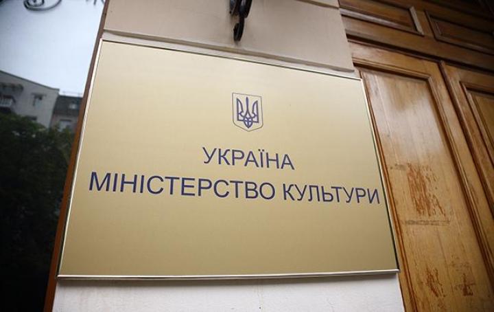Минкульт Украины