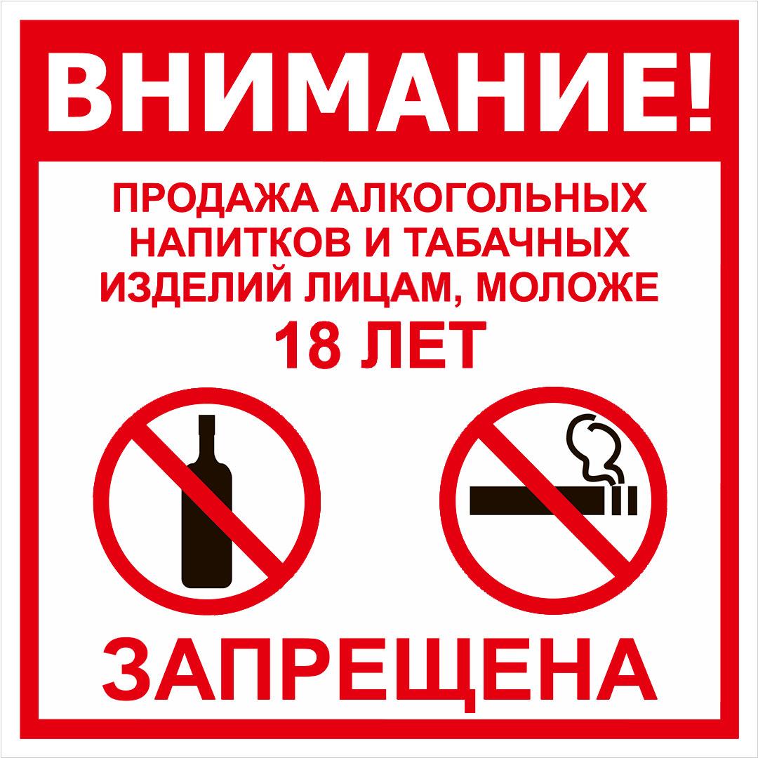 продажа спиртных напитков и табачных изделий