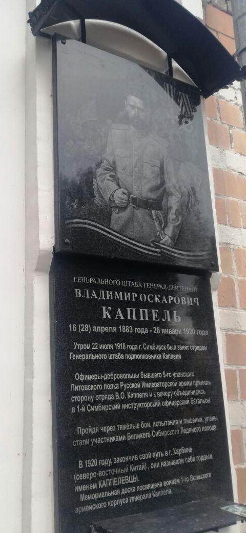 Мемориальная доска генералу В.О. Каппелю в Симбирске