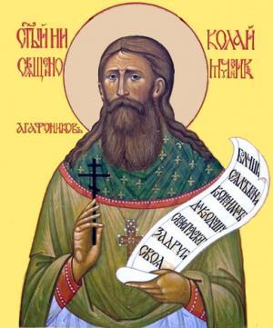 Священномученик Николай Агафоников