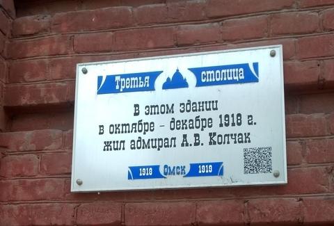 Информационная доска о проживании адмирала Александра Колчака в Омске