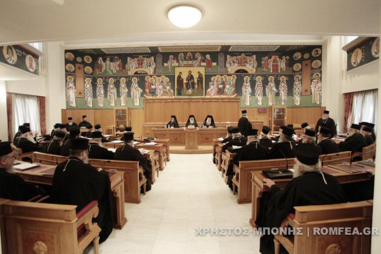 Архиерейский Собор Элладской Православной Церкви