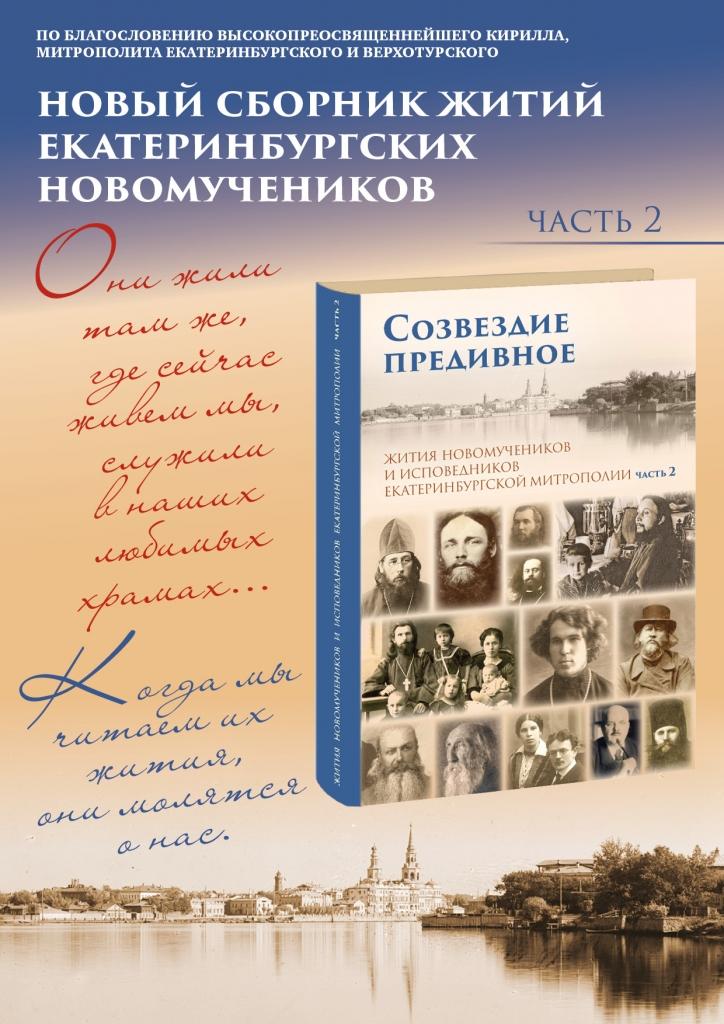 Вышел в свет второй том книги о новомучениках Екатеринбургской митрополии