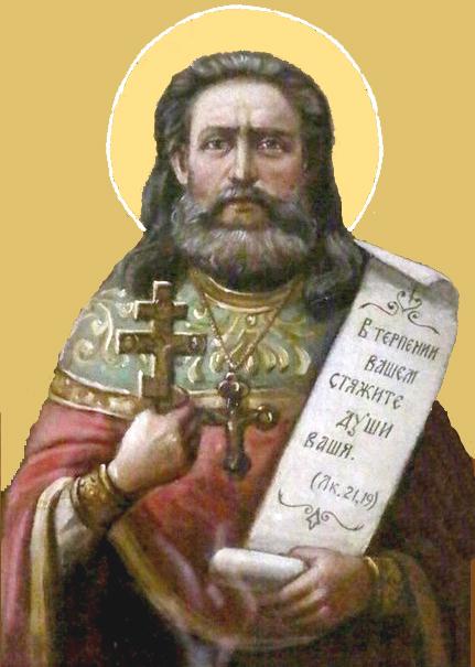 Священномученик Илия Бажанов