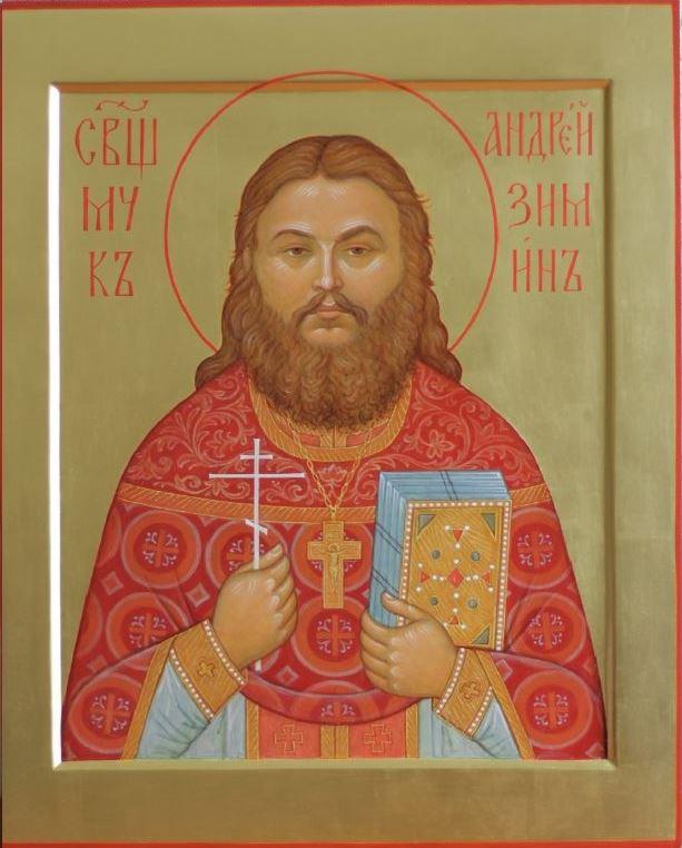 Священномученик Андрей Зимин