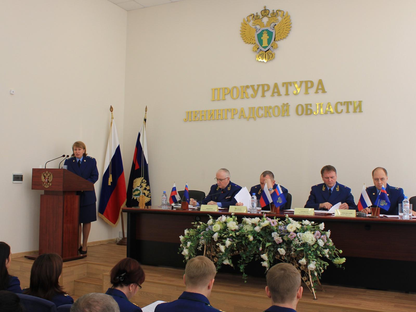 Прокуратура Ленинградской области
