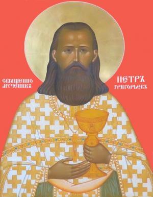 Священномученик Петр Григорьев