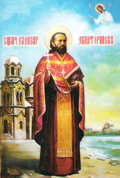 Священномученик Елеазар Евпаторийский (Спиридонов)