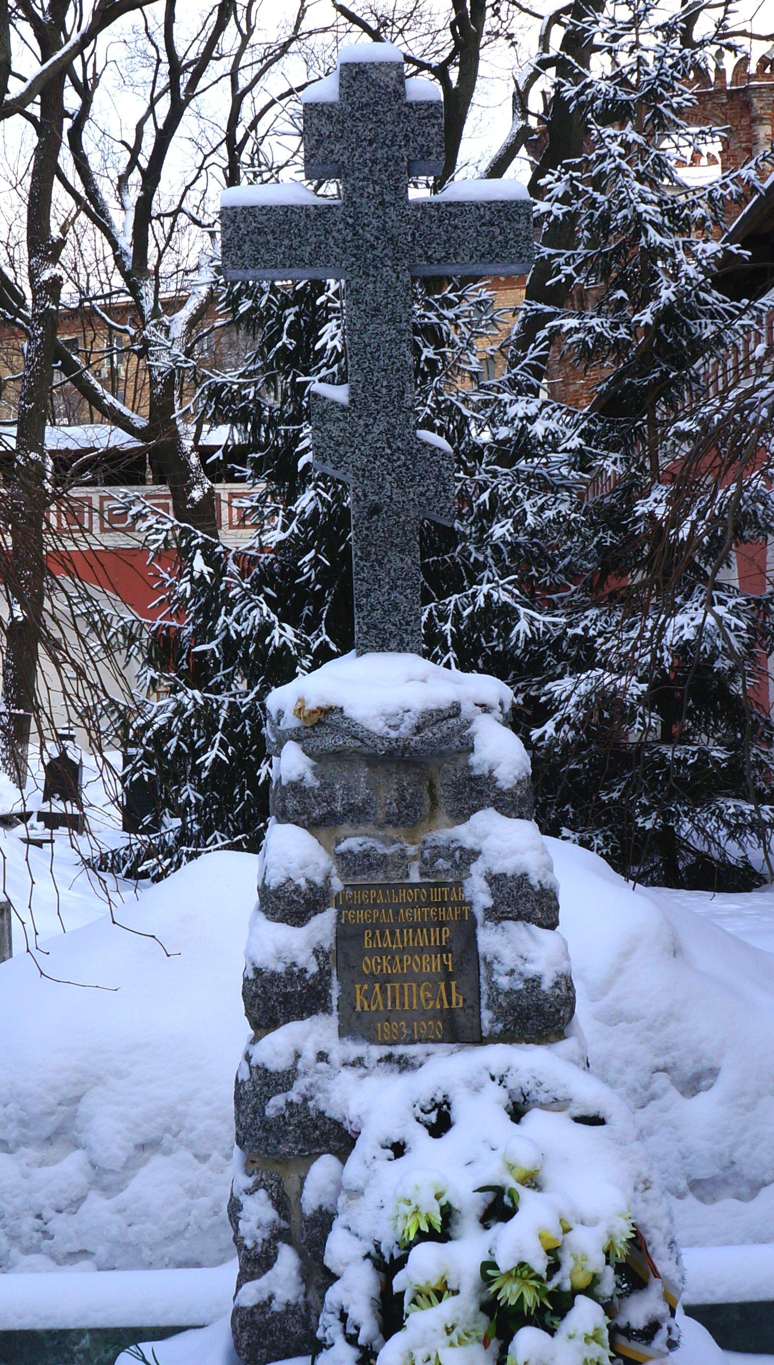 Могила генерала В.О. Каппеля