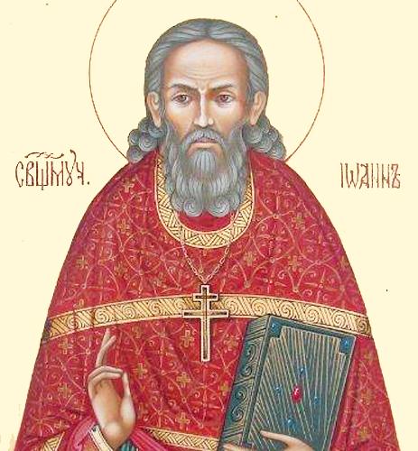 Священномученик Иоанн Плеханов