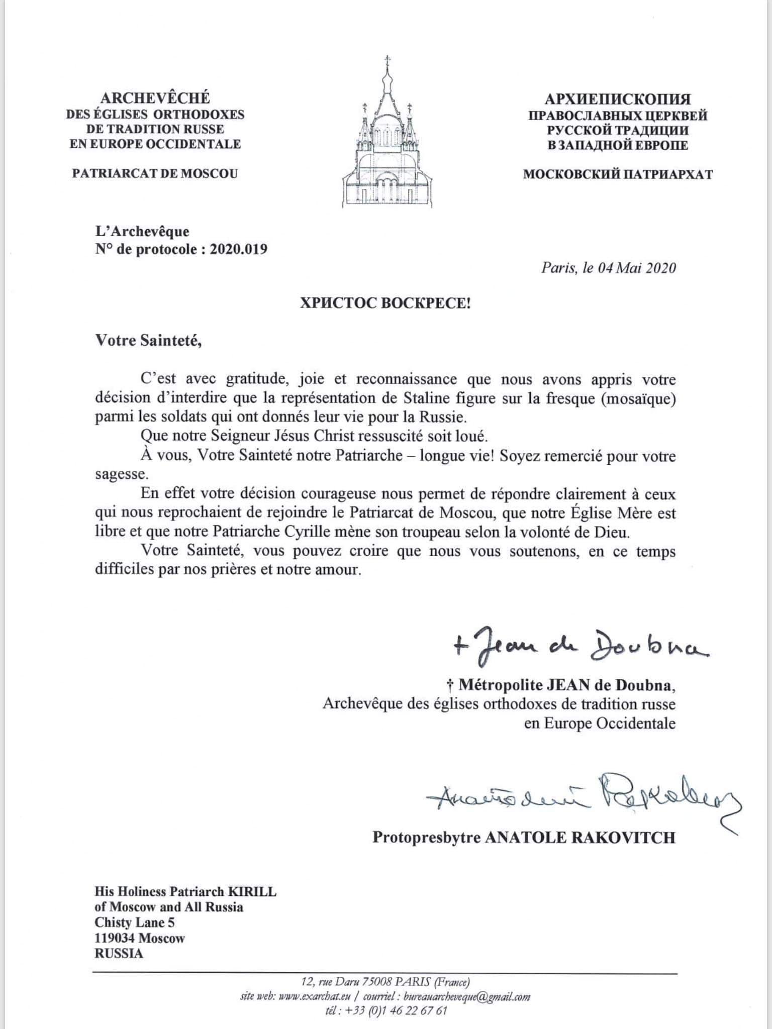 Письмо митрополита Дубнинского Иоанна