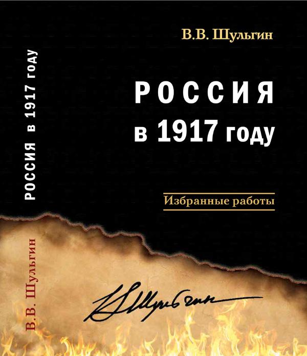 Обложка книги В.В. Шульгина *Россия в 1917 году*