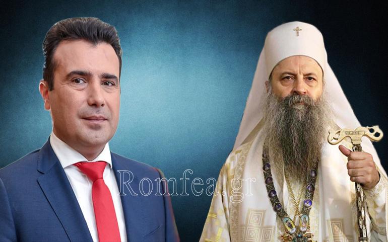 Патриарх Сербский Порфирий и премьер-министр Северной Македонии Зоран Заев