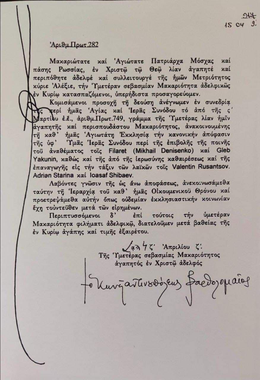 Письмо главы Фанара с подтверждением анафемы в адрес лже-патриарха Филарета Денисенко и его последователей от 15 апреля 19