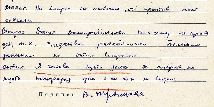 Фрагмент протокола допроса В.Н.Троицкой. ‒ ТЦДНИ, Ф.7849. Д. 28304-с. Л.68.