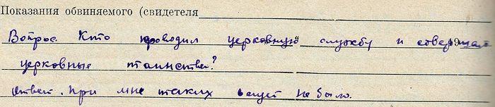 Фрагмент протокола допроса В.Н.Троицкой. — ТЦДНИ, Ф.7849. Д. 28304-с. Л.68об.